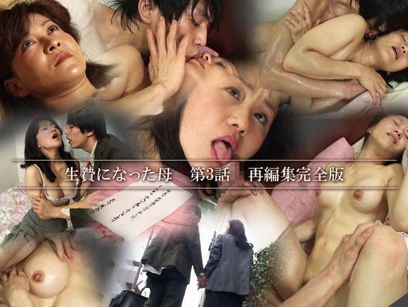 熟女倶楽部 生贄になった母~全員が人間の皮をかぶった獣~後編 完全版 吉川美奈子 上杉典子